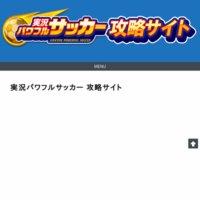 実況パワフルサッカー 攻略サイト